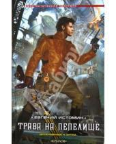 Картинка к книге Евгений Истомин - Трава на пепелище