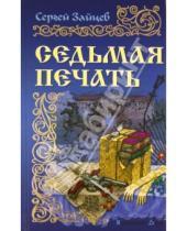 Картинка к книге Михайлович Сергей Зайцев - Седьмая печать