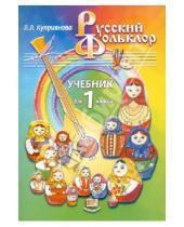Картинка к книге Леонидовна Лидия Куприянова - Русский фольклор. 1 класс: Учебник