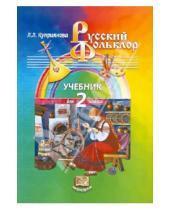 Картинка к книге Леонидовна Лидия Куприянова - Русский фольклор. 2 класс: Учебник