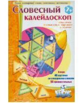 Картинка к книге Александровна Татьяна Барчан - Пасьянс: Словесный калейдоскоп (88011024)