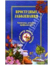 Картинка к книге Николаевич Генрих Ужегов - Простудные заболевания