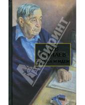 Картинка к книге Борисович Сергей Лавров - Лев Гумилев: Судьба и идеи