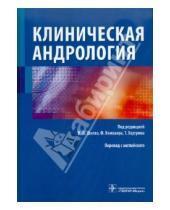 Картинка к книге ГЭОТАР-Медиа - Клиническая андрология. 225 наглядных иллюстраций и 120 таблиц
