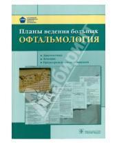 Картинка к книге Клинические рекомендации - Планы ведения больных. Офтальмология