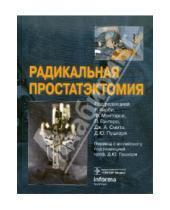 Картинка к книге ГЭОТАР-Медиа - Радикальная простатэктомия