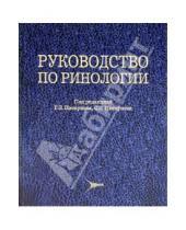 Картинка к книге Захарович Серафим Пискунов Захарович, Геннадий Пискунов - Руководство по ринологии