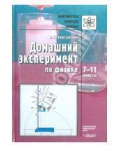 Картинка к книге Георгиевна Марина Ковтунович - Домашний эксперимент по физике: 7-11 классы