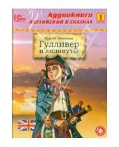 Картинка к книге Аудиокниги. Английский в сказках - Гулливер и лилипуты. Выпуск 1 (CD+CDmp3)