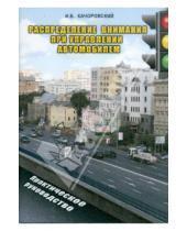 Картинка к книге Б. И. Качоровский - Распределение внимания при управлении автомобилем. Практическое руководство