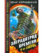 Картинка к книге Григорьевич Юрий Корчевский - Заградотряд времени. Я из СМЕРШа
