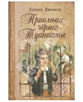 Картинка к книге Сесилия Джемисон - Приемыш черной Туанетты