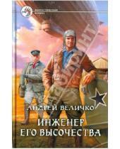 Картинка к книге Феликсович Андрей Величко - Инженер его высочества