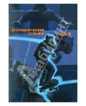 Картинка к книге Евгений Гаглоев - Кошачий глаз - 01. Наследник оборотня