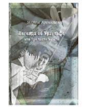 Картинка к книге Семеновна Марина Аромштам - Легенда об Ураульфе, или Три части Белого