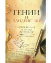 Картинка к книге Алексей Щербаков - Гении и злодейство. Новое мнение о нашей литературе