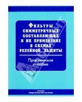 Картинка к книге НЦ ЭНАС - Фильтры симметричных составляющих и их применение в схемах релейной защиты