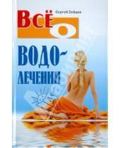 Картинка к книге Михайлович Сергей Зайцев - Все о водолечении