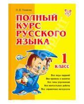 Картинка к книге Дмитриевна Ольга Ушакова - Полный курс русского языка. 1 класс