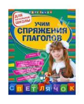 Картинка к книге Викторовна Ольга Александрова - Учим спряжения глаголов: для начальной школы