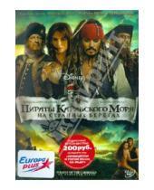 Картинка к книге Роб Маршалл - Пираты Карибского моря 4: На странных берегах (DVD)