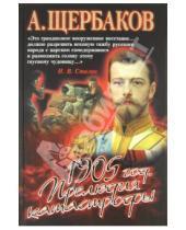 Картинка к книге Алексей Щербаков - 1905 год. Прелюдия катастрофы