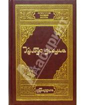 Картинка к книге Литературное наследие Востока - Кабус-наме. Избранное