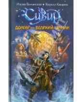 Картинка к книге Кирилл Кащеев Илона, Волынская - Донгар - великий шаман