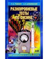 Картинка к книге Эдуард Шпилевский Ростислав, Рудович - Разноуровневые тесты по физике для школьников и абитуриентов
