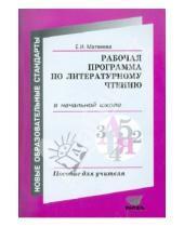 Картинка к книге Ивановна Елена Матвеева - Рабочая программа по литературному чтению в начальной школе. Пособие для учителя