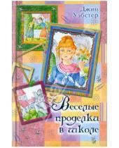Картинка к книге Джин Уэбстер - Веселые проделки в школе