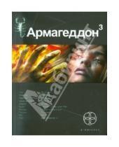 Картинка к книге Николаевич Юрий Бурносов - Армагеддон. Книга 3. Подземелья смерти