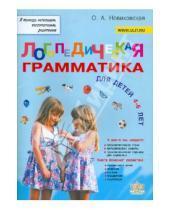 Картинка к книге Андреевна Ольга Новиковская - Логопедическая грамматика для малышей. Пособие для занятий с детьми 4-6 лет