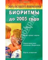 Картинка к книге Николаевич Генрих Ужегов - Зона особого внимания: Биоритмы до 2005 года