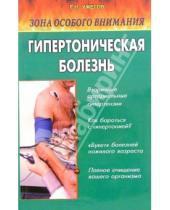 Картинка к книге Николаевич Генрих Ужегов - Зона особого внимания:Гипертоническая болезнь