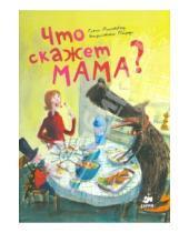 Картинка к книге Шарлотта Парди Гленн, Рингтвед - Что скажет мама?