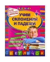 Картинка к книге Викторовна Ольга Александрова - Учим склонения и падежи. Для начальной школы
