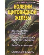 Картинка к книге Николаевич Генрих Ужегов - Болезни щитовидной железы