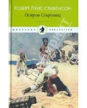 Картинка к книге Льюис Роберт Стивенсон - Остров Сокровищ