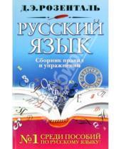 Картинка к книге Эльяшевич Дитмар Розенталь - Русский язык. Сборник правил и упражнений