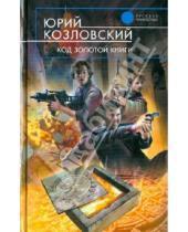 Картинка к книге Юрий Козловский - Код Золотой книги