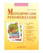 Картинка к книге Александровна Наталия Чуракова - Литературное чтение. 3 класс. Методические рекомендации