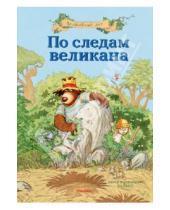 Картинка к книге Валько - По следам великана