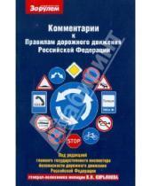 Картинка к книге За рулем - Комментарии к ПДД РФ