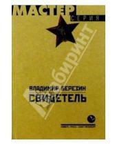Картинка к книге Сергеевич Владимир Березин - Свидетель
