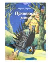 Картинка к книге Вильгельм и Якоб Гримм - Пряничный домик