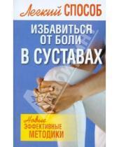Картинка к книге Владимирович Николай Белов - Легкий способ избавиться от боли в суставах