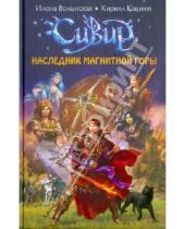 Картинка к книге Кирилл Кащеев Илона, Волынская - Наследник Магнитной горы