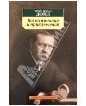 Картинка к книге Конан Артур Дойл - Воспоминания и приключения