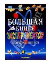 Картинка к книге Росмэн - Большая книга экспериментов для школьников